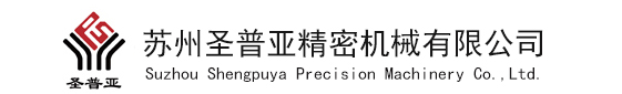 Suzhou Shengpuya Precision Machinery Co., Ltd